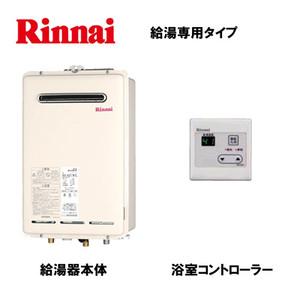Rinnai__2